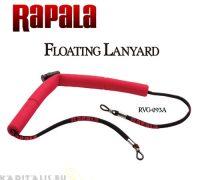 Rapala Floating lanyard napszemüveg pánt és lebegtető (RVG-093A)
